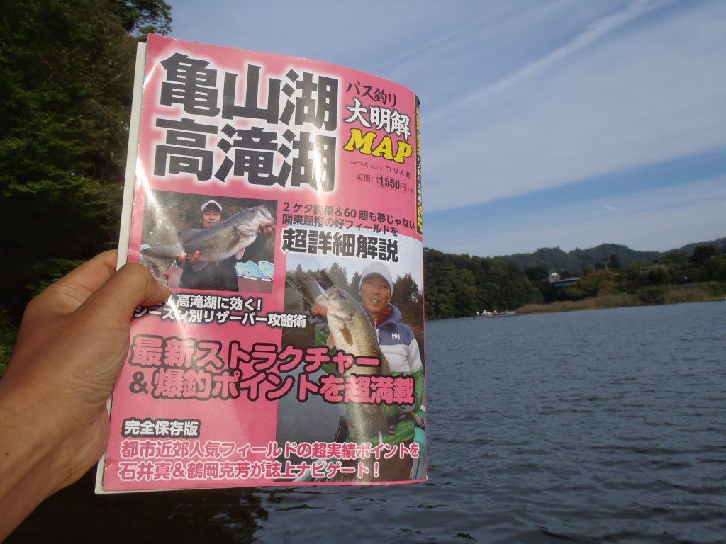 亀山湖大明解マップ