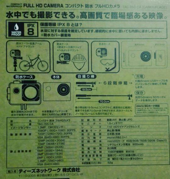 動画撮影アクションカメラドン・キホーテ