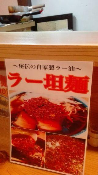 ラー坦麺ざい八浅草