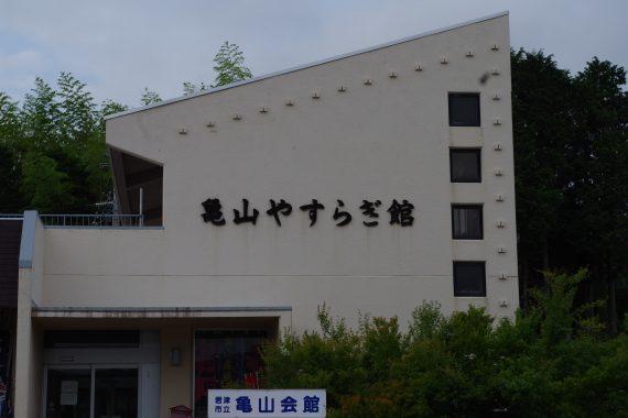亀山やすらぎ館