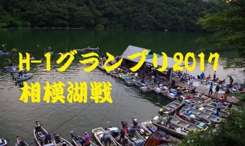 H-1グランプリ相模湖戦2017