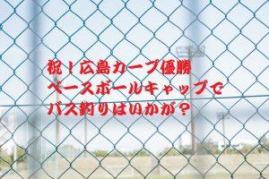 広島カープリーグ優勝でバス釣りキャップ