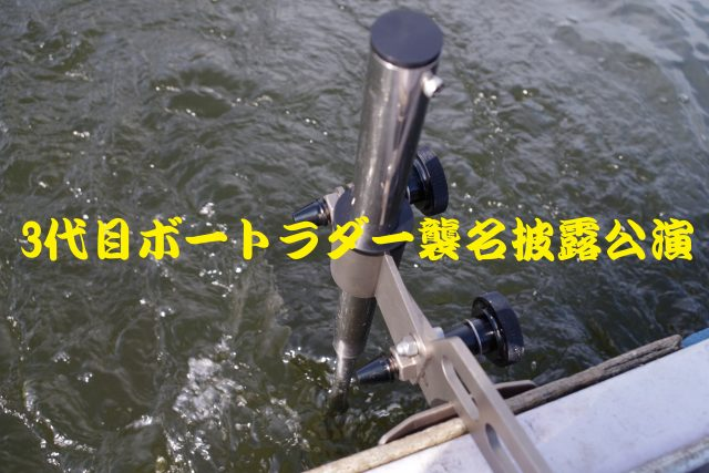 レンタルボート用カケヅカラダー