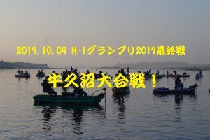 牛久沼H-12017
