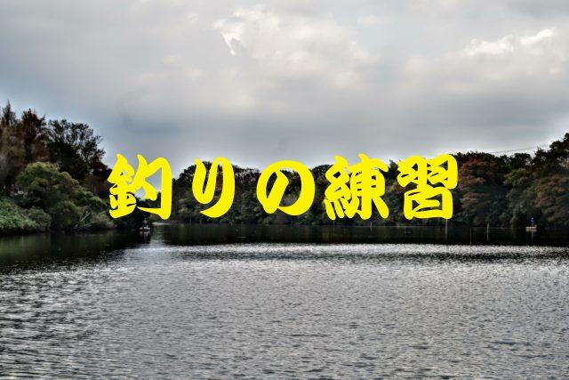 長門川将監川バス釣り