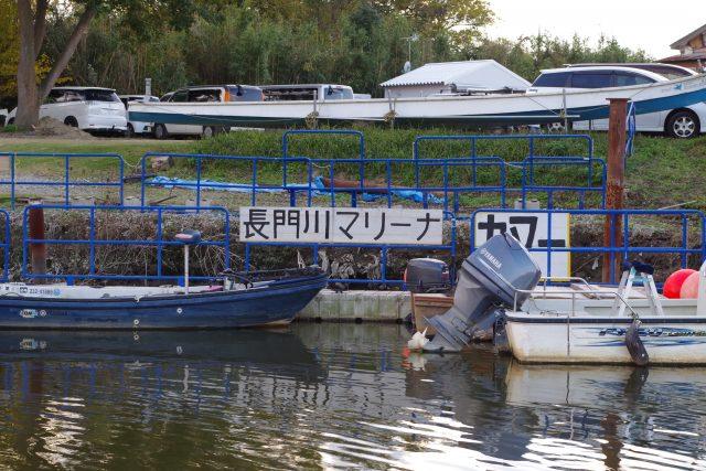 長門川マリーナ