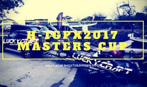 H-1グランプリマスターズカップ2017