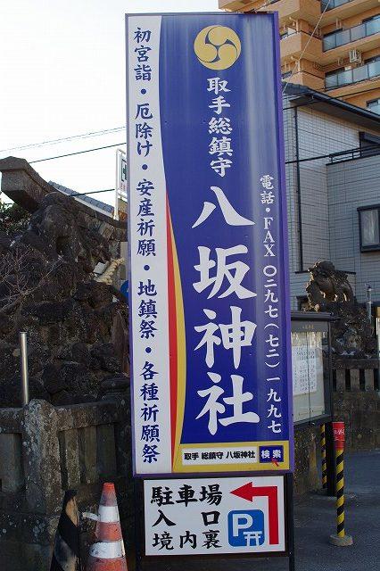 取手八坂神社