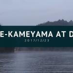 亀山ダムバス釣り
