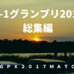 H-1グランプリまとめ2017