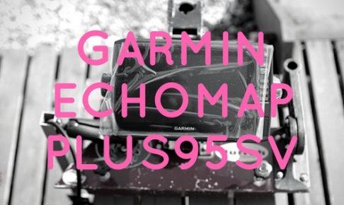 ガーミンエコマッププラス