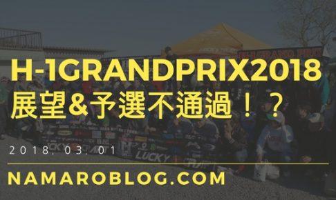 H-1グランプリ
