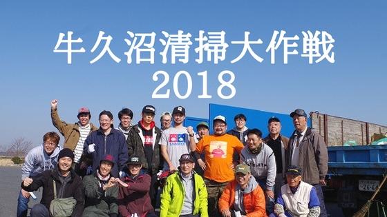 牛久沼清掃大作戦2018