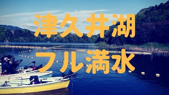 津久井湖満水