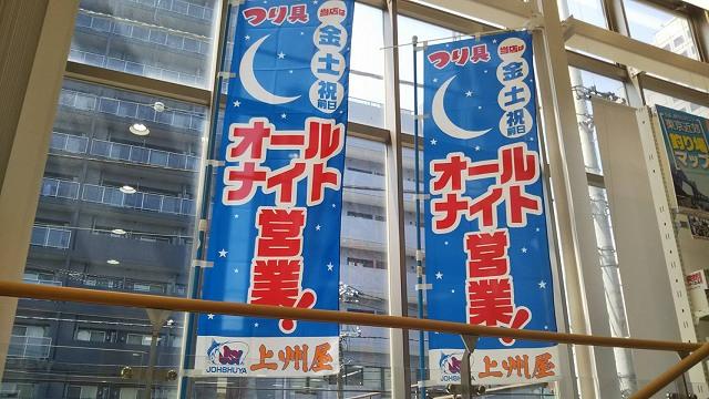 上州屋オールナイト営業東陽町店