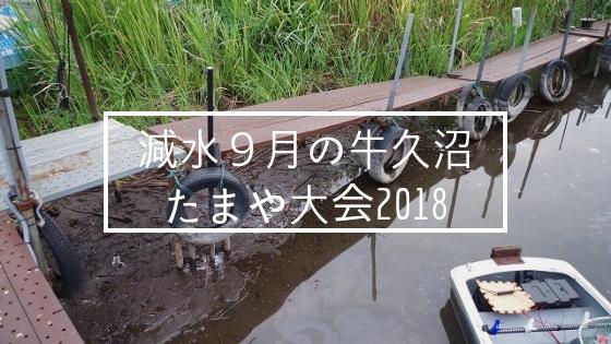 牛久沼2018たまや大会