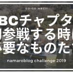 JBNBCtチャプタートーナメント