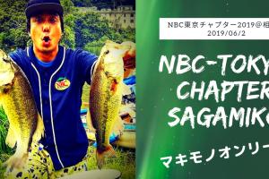 NBC東京チャプター相模湖