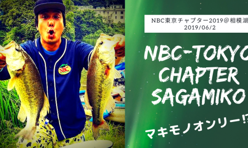 NBC東京チャプター相模湖