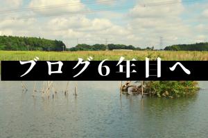 ブログ6年目へ