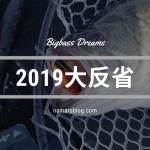 2019バス釣り